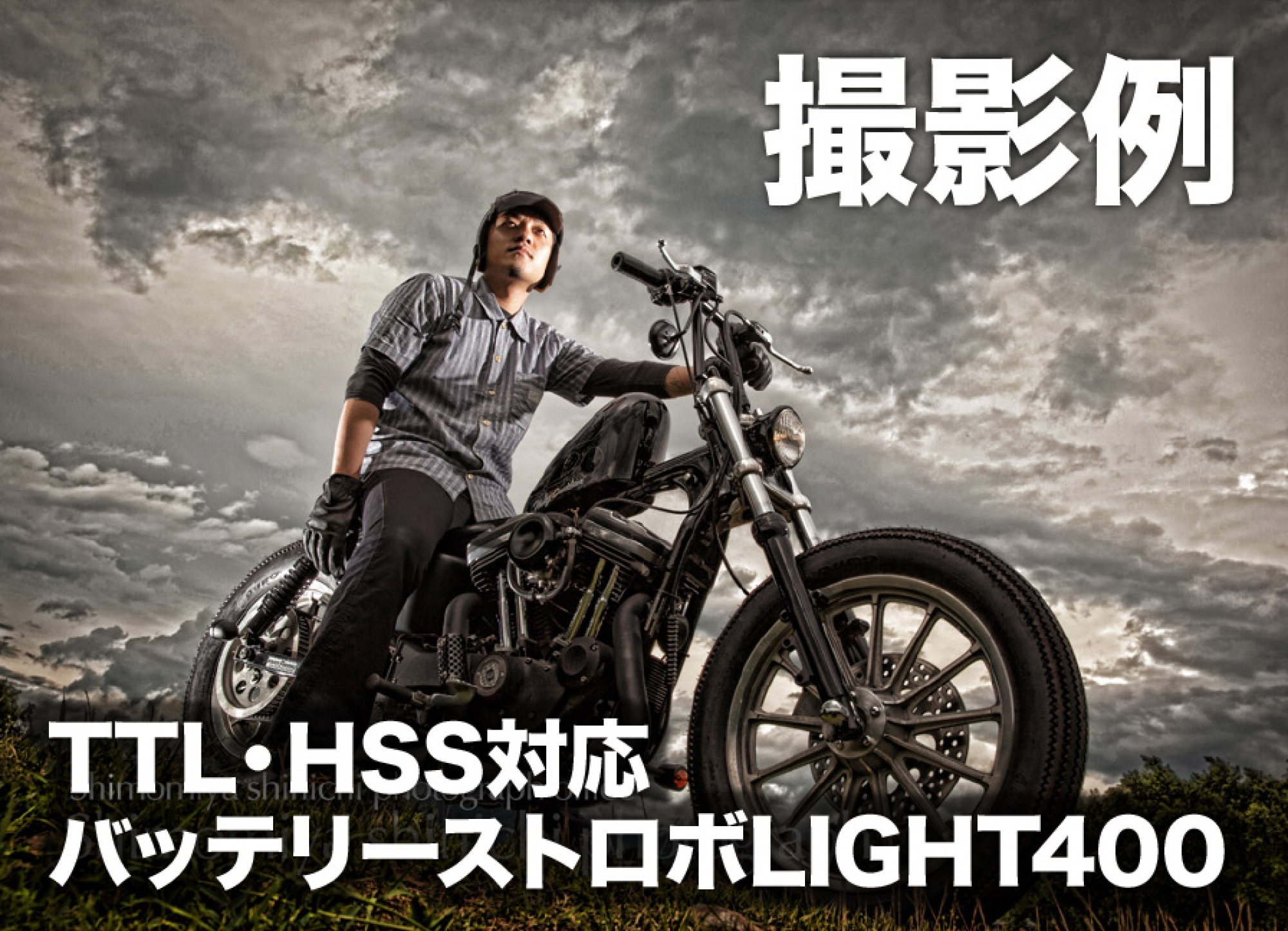 バッテリーストロボ LIGHT400(ハイスピードシンクロ・TTL対応)で撮影した作品です。