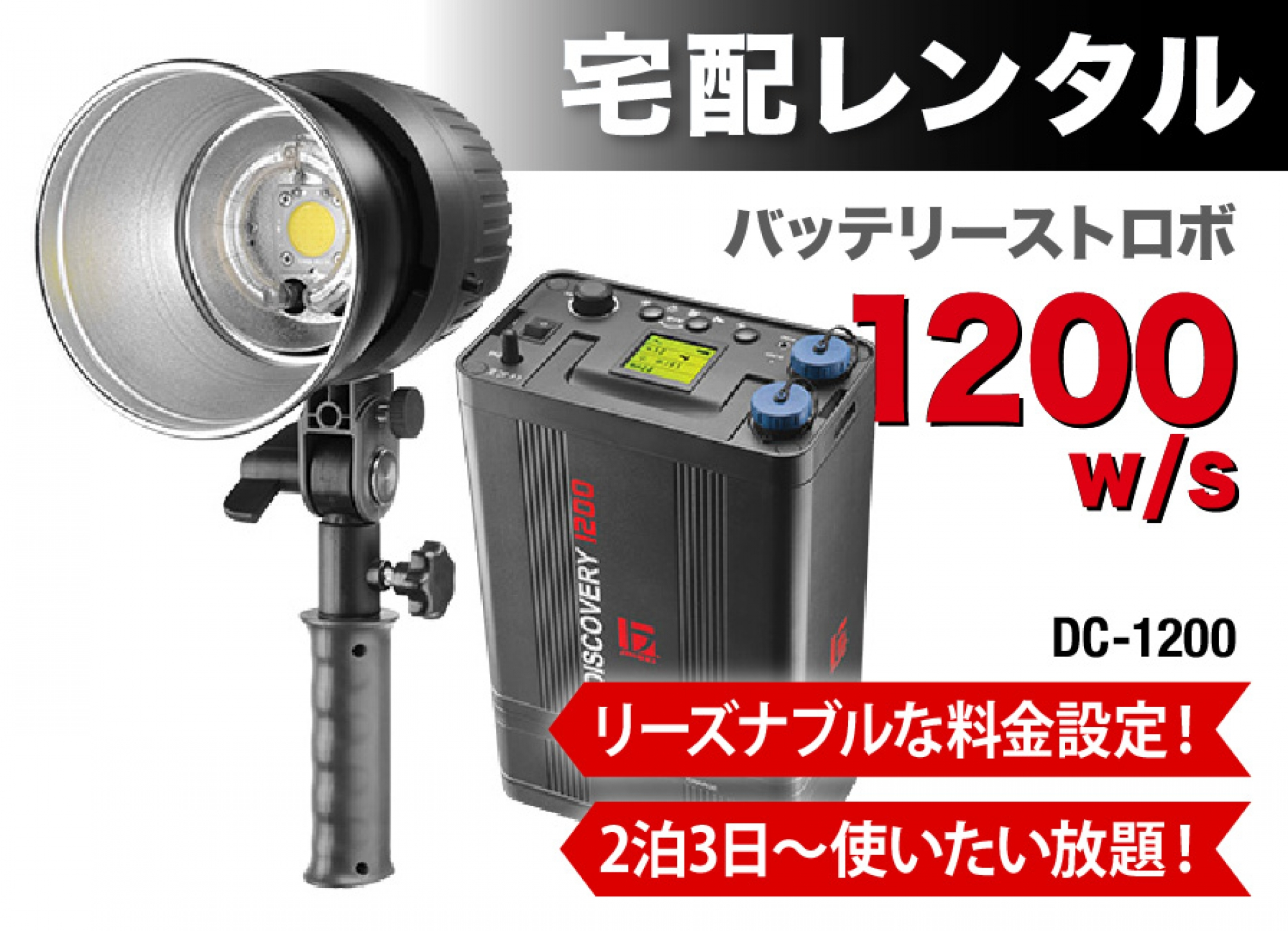 沖縄県でストロボ、バッテリーストロボのレンタルをお探しの方にお知らせです。