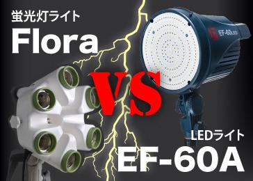 撮影用ライトならどっちを選ぶ!? 蛍光灯ライト vs LEDライト