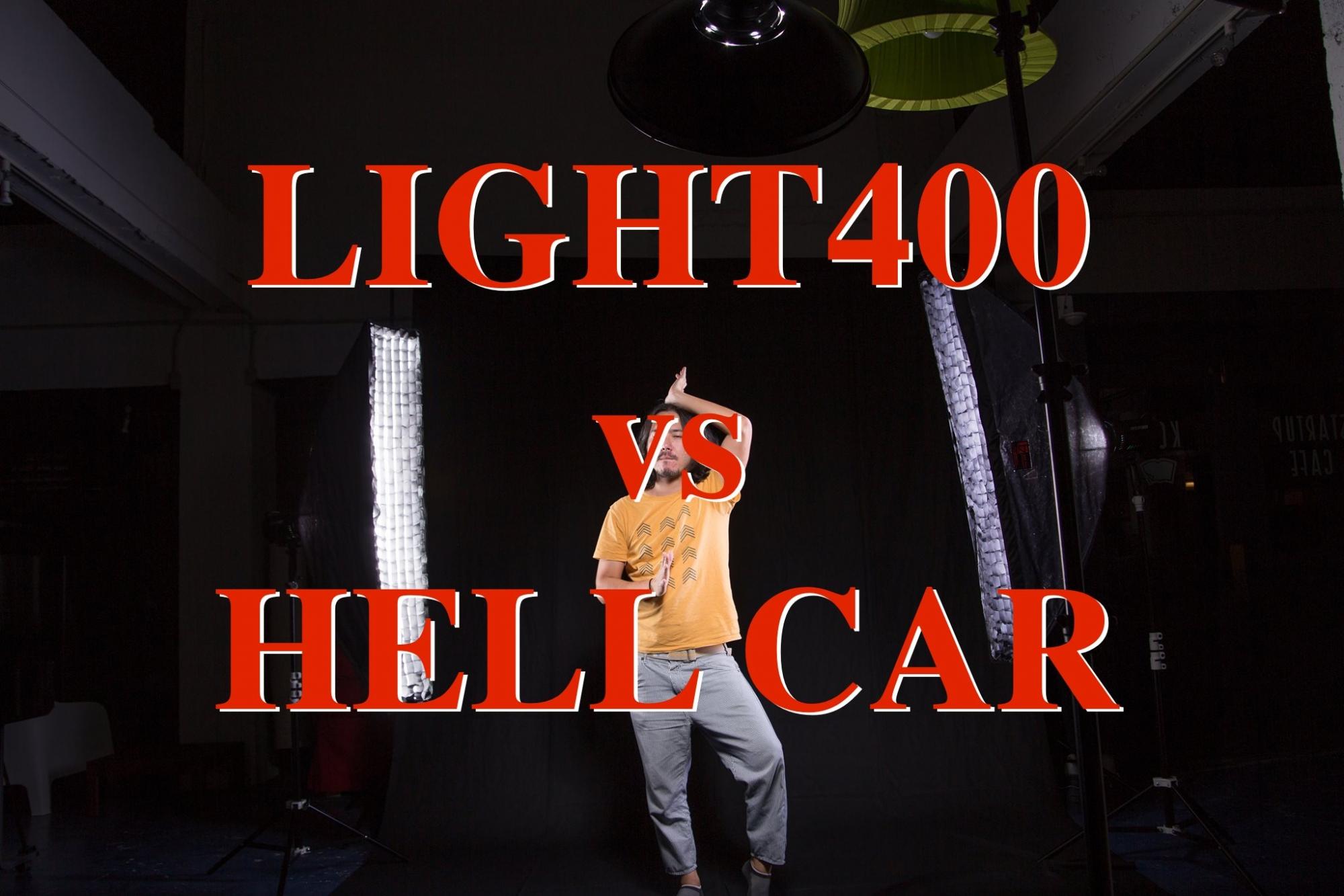 LIGHT400は使えるのか?破格のバッテリーモノブロックストロボを試す。