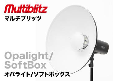 マルチブリッツ Multiblitz用オパライト(ビューティーディッシュ)、ソフトボックス