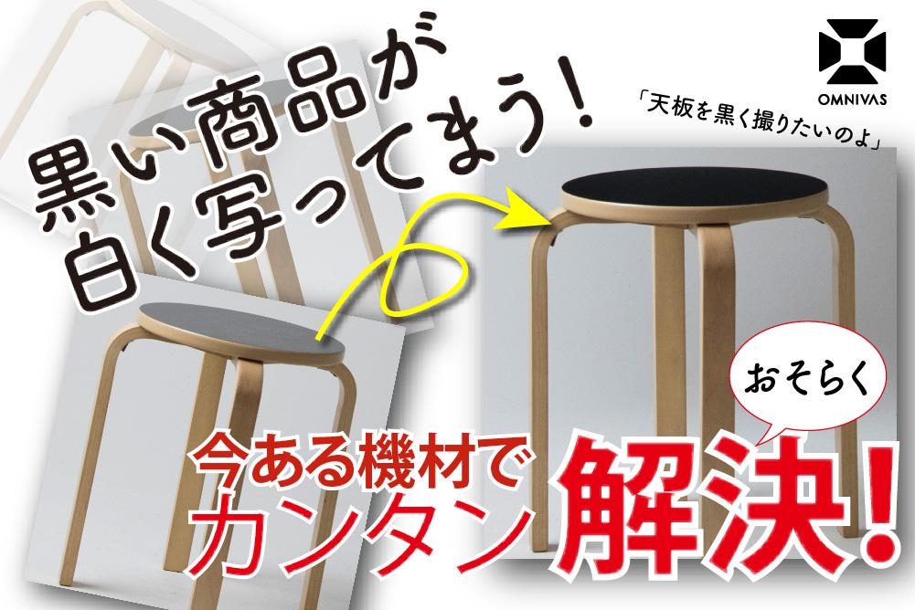 【問合わせ事例】定常光で家具を撮りたい!Part2 (天板のテカリをしばくアイデア)