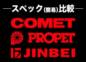 Comet、PROPET、JINBEIのストロボスペック比較