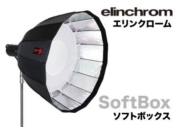 Elinchrom(エリンクローム)用ソフトボックス・オクタゴンボックス
