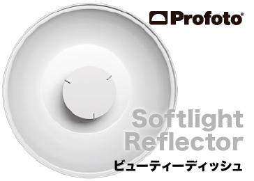 Profoto ソフトライトリフレクター(Softlight Reflector、ビューティーディッシュ オパライト)