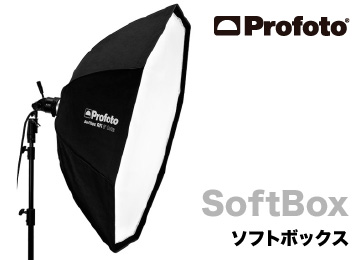 Profoto プロフォトのソフトボックス(ライトバンク)販売