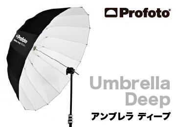 Profoto アンブレラ ディープ(Umbrella Deep)シリーズ