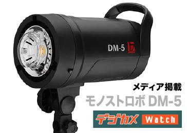 モノブロックストロボ DM-5 デジカメwatch様にて紹介いただきました