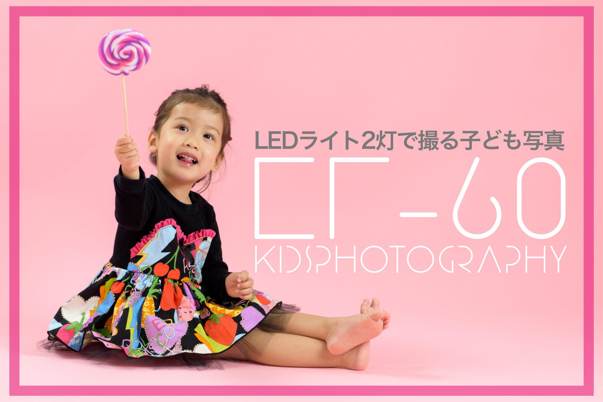 【Ra95超高演色LED】人物写真もお任せあれ! EF-60の2灯ライティング【キッズフォト】
