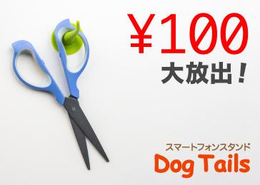 【在庫処分品】お買い物ついでに100円「スマホスタンド」