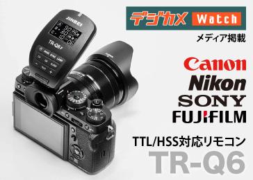 富士フィルム、ソニー、ニコン、キヤノン用 TTL/HSS対応コントローラー デジカメwatch様に掲載いただきました