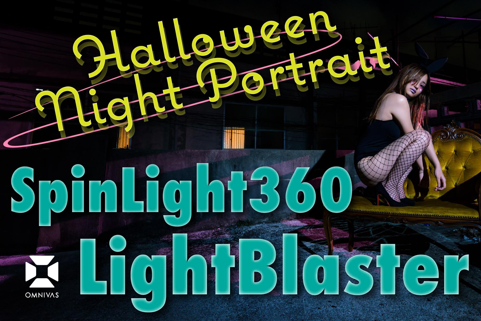 【店長xバニー】ライトブラスターとコスプレの相性は異常【SpinLight360もあるよ】