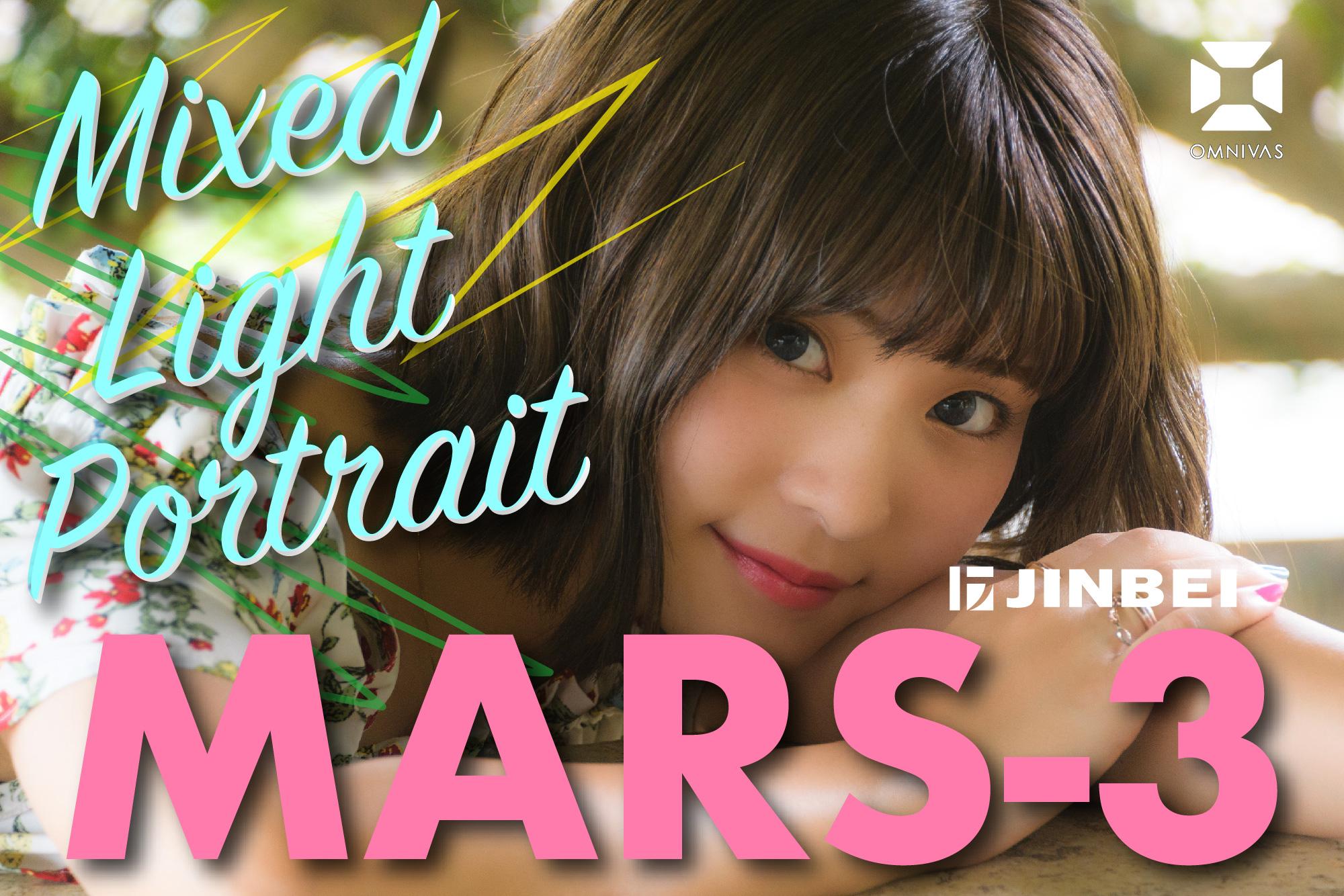【自然光+ストロボ】男性カメラマン、衣装選びがワンピースに行き着く説【MARS3でミックスライティング】