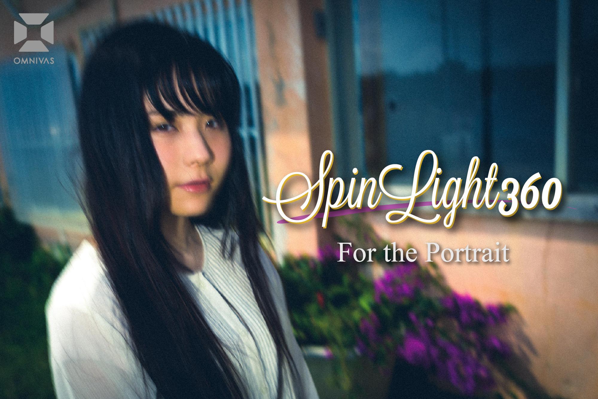【自然光と仲良く】クリップオンストロボでポートレート屋外ロケ【SPINLIGHT360】