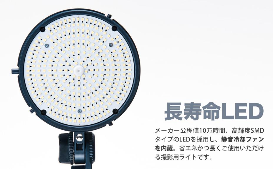 撮影用LEDライト 長寿命 省エネ