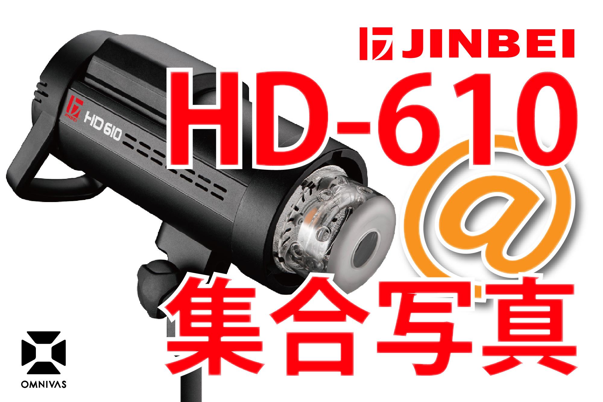 【お仕事向け情報】集合写真で使える?HD-610の事例実例【クリップオンストロボ比も】