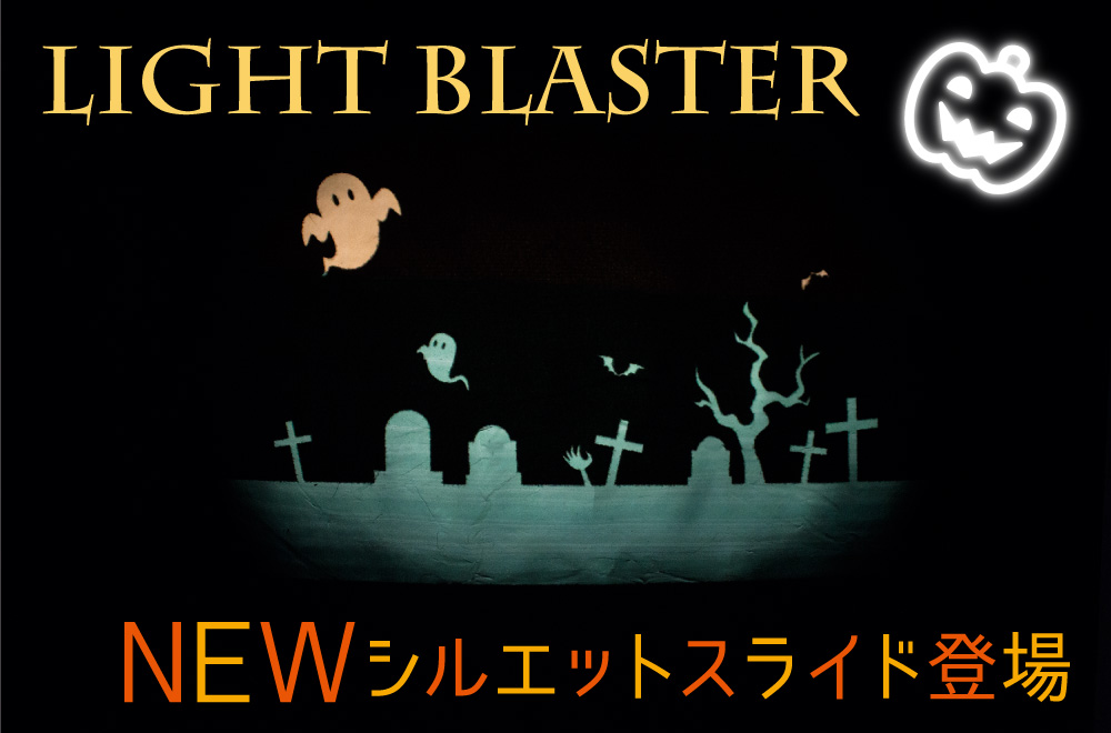 Light Blaster ライトブラスター 新シルエットスライド登場