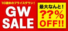 メルマガ:GW企画【日替わりセール】のお知らせ