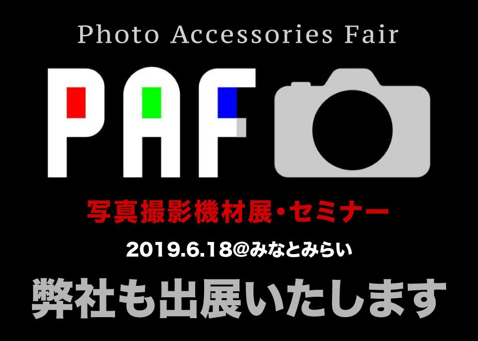 横浜の展示会に出展します ─ 2019年6月18日(火) ─