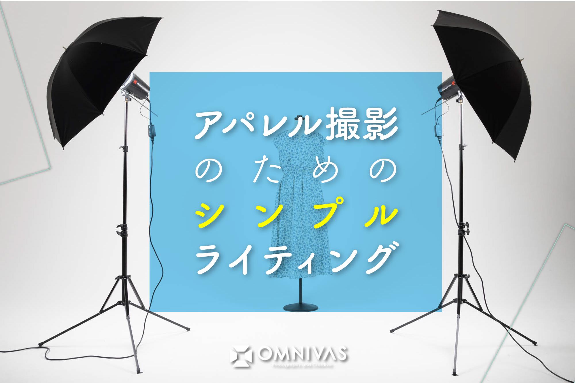 [撮影機材の選び方] アパレル撮影にオススメ!本格ストロボ撮影2灯キット