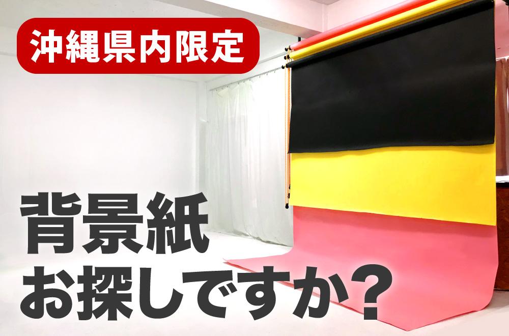 沖縄 背景紙 バック紙 販売 通販